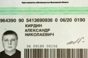Найдена социальная карта московской области куда позвонить