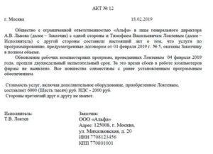 Образец промежуточного акта выполненных работ по договору подряда