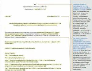 Акт о недостатках выполненных работ образец