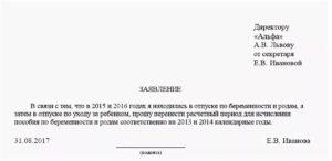 Как правильно написать заявление на замену годов при расчете декретных