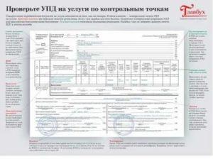 Образец заполнения упд в 2020 для грузоперевозчика с ндс