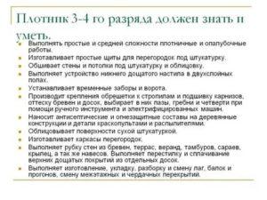 Перечен работ выполняемых столяром 6 розряда