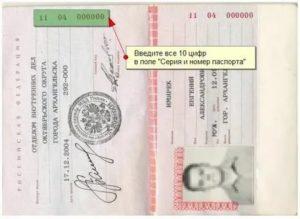 Номер актовой записи в паспорте где находится