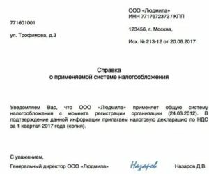 Свидетельство о применении упрощенной системы налогообложения