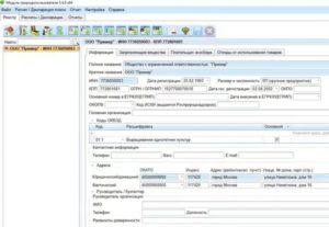 Пример как запилнить заявку на учет в модуле природопользования