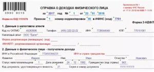 Код страны в 2 ндфл украина