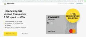 Как получить отсрочку по кредиту в тинькофф банке дома