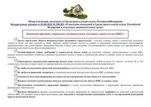 Объект индивидуального жилищного строительства это градостроительный кодекс