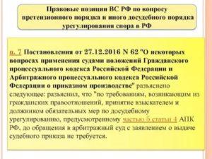 Досудебный порядок урегулирования спора в гпк рф статья