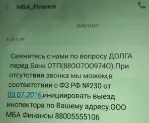 Мба финансы коллекторское подают ли они в суд