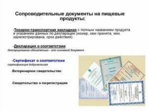 Какие документы подтверждают качество продуктов питания при поставке в магазин