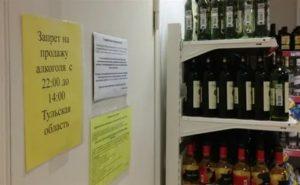 Время продажи алкоголя в позоришь в туле