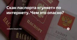 Мошенники завладели информацией паспорта чем это опасно