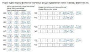 Заполнение строки 100 110 120 в 6 ндфл