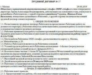 Образец трудового договора с гражданином украины
