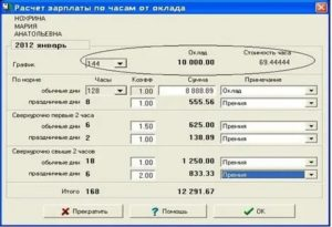Онлайн калькулятор расчета зарплаты сторожам