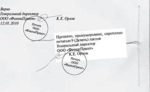 Как правильно прошить и заверить копии документов