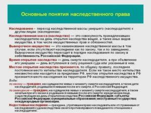 Основные правила наследования и порядок защиты наследственных прав кратко