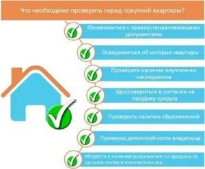 Что нужно знать госслужащему при покупке квартиры