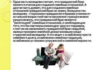 Чем отличается гражданский брак от сожительства и от церковного