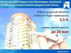 Жилье работникам бюджетной сферы москва