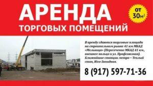 Объявление об аренде помещения образец