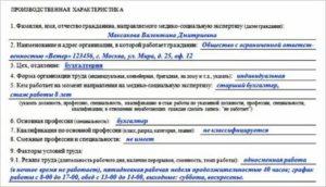 Образец производственной характеристики преподавателя доцента вуза для мсэ готовая