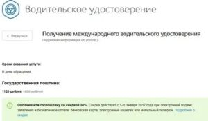 Требования к фото для замены водительского удостоверения в мфц 2020