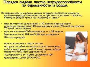 На каком сроке беременности нужно сообщить работодателю