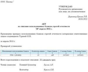 Пример текста списания неиспользованных билетов