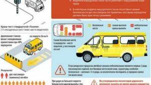 Правила безопасности в маршрутном такси