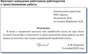 Кака отправить почтой заявление о приостановке работы в связи с невыплатой зарплаты