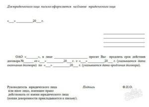 Письмо дольщику о заключении дополнительного соглашения
