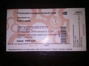 Можно ли вернуть билеты в цирк день представления
