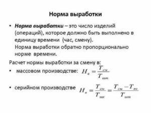 Норма выработки формула расчета