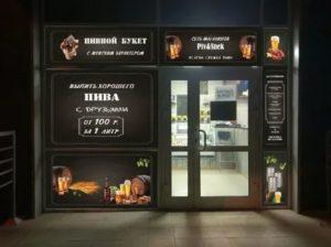 Название пивного магазина список в москве