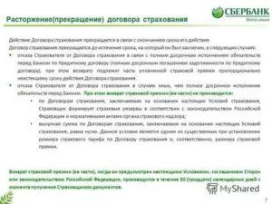 Рн банк расторжение договора страхования жизни