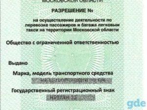 Аннулировать лицензию на такси московская область