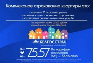 Страхование квартиры от затопления белгосстрах