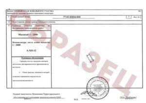 Законность изменения статуса земельного участка ранеемучтенного на архивный
