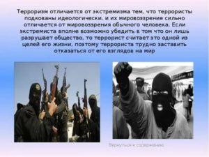 Чем отличается экстремизм от терроризма кратко
