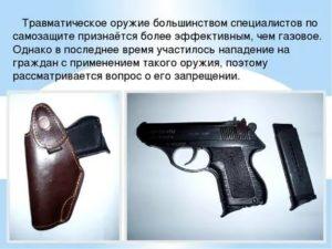 В каких случаях можно использовать травматический пистолет