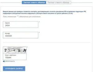 Проверить готовность паспорта загран омск