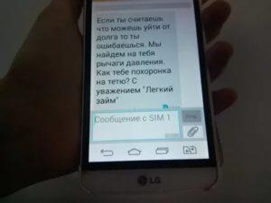 Угроза убийством посредством смс