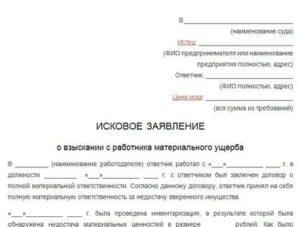 Как подать коллективное заявление в суд по почте