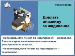 Что такое иждивенец инвалид