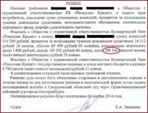 Мигкредит подает в суд на должника