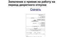 Как правильно написать приказ на время отпуска основного работника образец