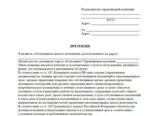 Как подать заявку в жэк онлайн