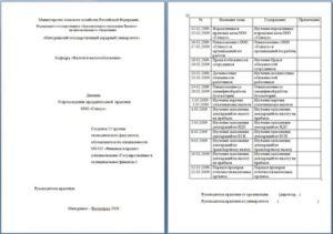 Преддипломная практика в суде дневник и отчет